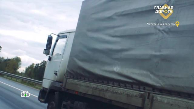 Водители фур получают многотысячные штрафы за ветер.ГИБДД, грузовики, штрафы.НТВ.Ru: новости, видео, программы телеканала НТВ