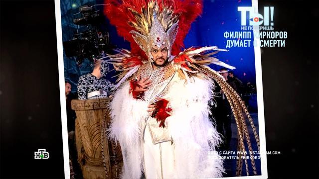 Киркоров-птица пообещал шокировать шоу-бизнес своими «родами».Филипп Киркоров облачился в перья и снялся в голливудской картине в роли загадочной птицы. Король эстрады уверен, что его «птичьи роды» произведут настоящий фурор.артисты, Голливуд, знаменитости, кино, Киркоров, шоу-бизнес, эксклюзив.НТВ.Ru: новости, видео, программы телеканала НТВ