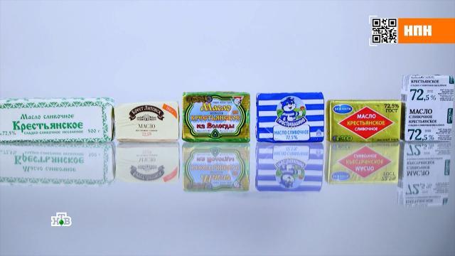 НПН экспертиза шести брендов сливочного масла.еда, продукты.НТВ.Ru: новости, видео, программы телеканала НТВ