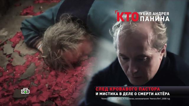Вделе осмерти актера Панина нашли след украинского «кровавого пастора».Москва, артисты, знаменитости, убийства и покушения.НТВ.Ru: новости, видео, программы телеканала НТВ