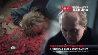 Вделе осмерти актера Панина нашли след украинского «кровавого пастора».НТВ.Ru: новости, видео, программы телеканала НТВ