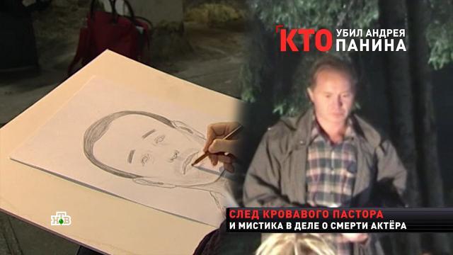 «Это не самоубийство»: экстрасенс назвала имя убийцы актера Андрея Панина.Москва, артисты, знаменитости, убийства и покушения, эксклюзив.НТВ.Ru: новости, видео, программы телеканала НТВ