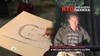 «Это не самоубийство»: экстрасенс назвала имя убийцы актера Андрея Панина.НТВ.Ru: новости, видео, программы телеканала НТВ
