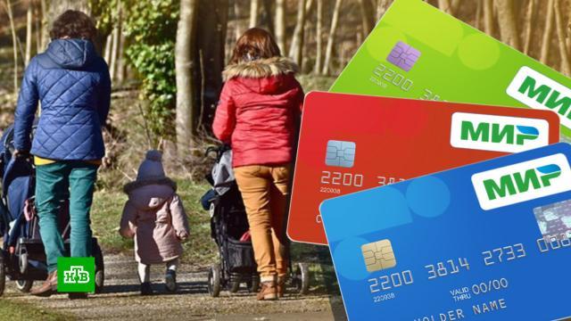 Пособия на детей с 1 октября будут получать только на карты «Мир» или наличными.экономика и бизнес, банковские карты.НТВ.Ru: новости, видео, программы телеканала НТВ