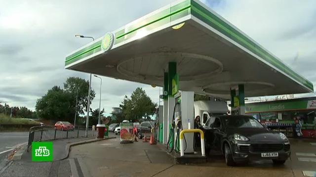 Великобританию накрыл бензиновый кризис.Великобритания, бензин.НТВ.Ru: новости, видео, программы телеканала НТВ