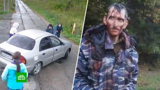 Отец 12 километров ехал на капоте у похитителей его детей.НТВ.Ru: новости, видео, программы телеканала НТВ
