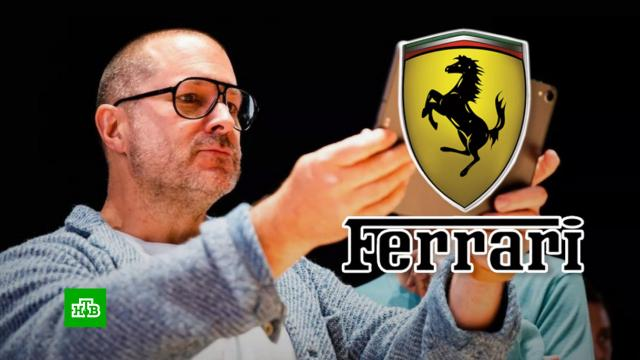 Экс-дизайнер Apple будет сотрудничать сFerrari.Apple, Ferrari, дизайн, компании, экономика и бизнес.НТВ.Ru: новости, видео, программы телеканала НТВ