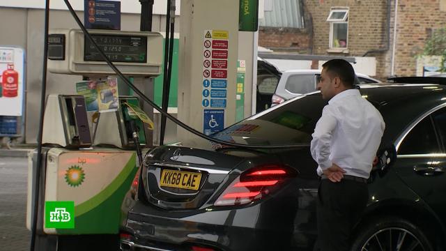 Топливный кризис: вмногочасовых очередях за бензином британцы устраивают драки.АЗС, Великобритания, бензин, топливо.НТВ.Ru: новости, видео, программы телеканала НТВ