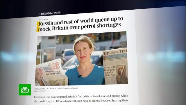 «Россия над нами смеется»: британцы обиделись на репортаж НТВ отопливном кризисе
