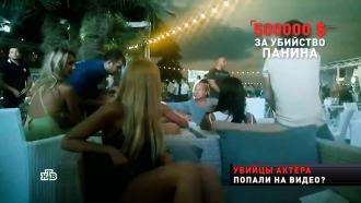 Уникальное видео из Одессы: с кем актер Панин встречался перед смертью.НТВ.Ru: новости, видео, программы телеканала НТВ