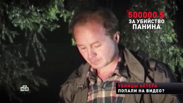 Кому актер Панин отдал перед смертью 500 тысяч долларов.НТВ, Украина, артисты, убийства и покушения, эксклюзив.НТВ.Ru: новости, видео, программы телеканала НТВ