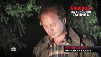 Кому актер Панин отдал перед смертью 500 тысяч долларов.НТВ.Ru: новости, видео, программы телеканала НТВ