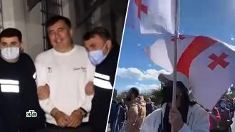 Псевдополитическое шоу: чем обернется арест Саакашвили для Грузии иУкраины.НТВ.Ru: новости, видео, программы телеканала НТВ