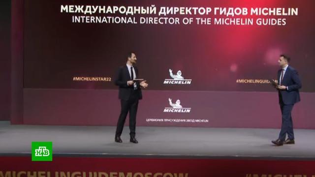 «Мишлен» впервые включил в свой гид 69 ресторанов Москвы.Москва, рестораны и кафе.НТВ.Ru: новости, видео, программы телеканала НТВ