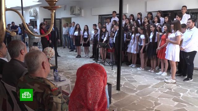 Всирийской провинции Латакия открылся детский центр изучения русского языка