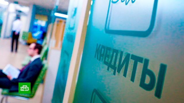 Как избежать долговой ямы: российские банки ужесточат выдачу рискованных кредитов.банки, законодательство, кредиты, экономика и бизнес.НТВ.Ru: новости, видео, программы телеканала НТВ