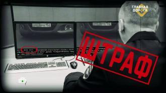 Электронное обжалование штрафов: кому доступен новый сервис.НТВ.Ru: новости, видео, программы телеканала НТВ