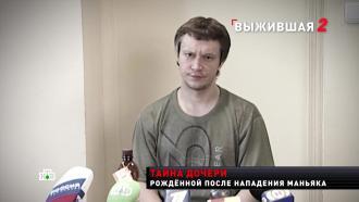 Неизвестные кадры сбитцевским маньяком.НТВ.Ru: новости, видео, программы телеканала НТВ