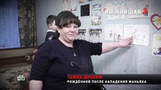 Как сложилась судьба 25-й жертвы битцевского маньяка.НТВ.Ru: новости, видео, программы телеканала НТВ