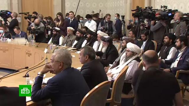 На переговорах в Москве талибы заметно волновались и не могли найти себе места.Афганистан, ООН, США, Талибан.НТВ.Ru: новости, видео, программы телеканала НТВ
