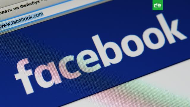 СМИ: компания Facebook планирует сменить название.Портал Verge со ссылкой на источник сообщает, что на следующей неделе Facebook сменит название.Facebook, соцсети.НТВ.Ru: новости, видео, программы телеканала НТВ