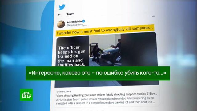 Старый пост Болдуина вTwitter про убитого по ошибке человека оказался пророческим.Болдуин, Голливуд, США, кино, несчастные случаи, стрельба.НТВ.Ru: новости, видео, программы телеканала НТВ