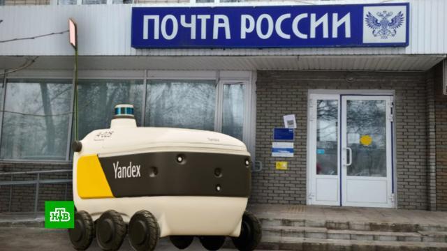 Роботы «Яндекса» начали доставлять посылки по Москве.Почта России, Яндекс, почта, роботы.НТВ.Ru: новости, видео, программы телеканала НТВ