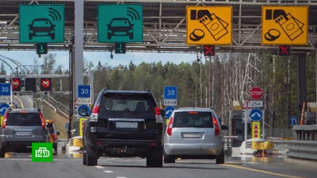 Минтранс предложил установить европейские тарифы на платных дорогах.дороги, тарифы и цены.НТВ.Ru: новости, видео, программы телеканала НТВ