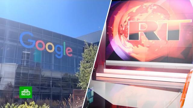 Google предоставит Госдуме правила, из-за которых удалили YouTube-каналы RT.Google, YouTube, Госдума, Интернет, СМИ.НТВ.Ru: новости, видео, программы телеканала НТВ