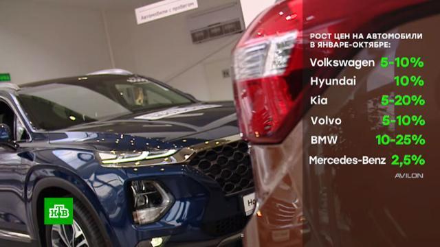 С начала года новые автомобили в России подорожали на 20%.автомобили, автомобильная промышленность, инфляция, тарифы и цены.НТВ.Ru: новости, видео, программы телеканала НТВ