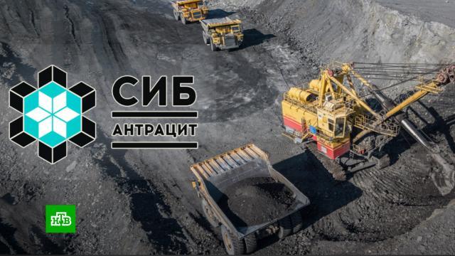 Наследники Босова продали «Сибантрацит» за миллиард долларов.миллионеры и миллиардеры, уголь, экономика и бизнес.НТВ.Ru: новости, видео, программы телеканала НТВ