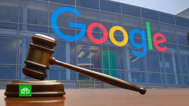 На Google составили протокол сугрозой оборотного штрафа.Google, YouTube, Роскомнадзор.НТВ.Ru: новости, видео, программы телеканала НТВ