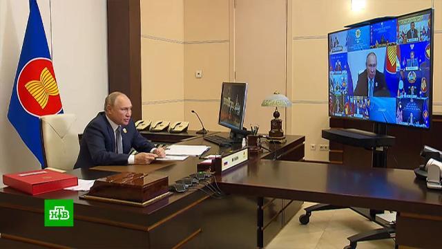 Путин выступил за укрепление связей сЮго-Восточной Азией.АСЕАН, Азия, Путин.НТВ.Ru: новости, видео, программы телеканала НТВ