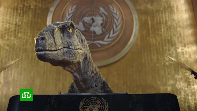Динозавр стрибуны ООН призвал противостоять климатической катастрофе.ООН, динозавры, климат, технологии.НТВ.Ru: новости, видео, программы телеканала НТВ
