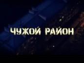 Премьера. Остросюжетный сериал «Чужой район».сериалы.НТВ.Ru: новости, видео, программы телеканала НТВ