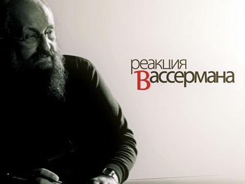 Реакция Вассермана.НТВ.Ru: новости, видео, программы телеканала НТВ