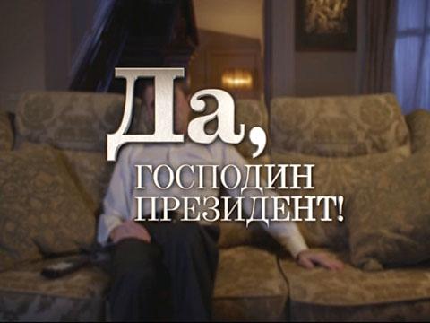 Да, господин президент!»   Передачи телекомпании НТВ