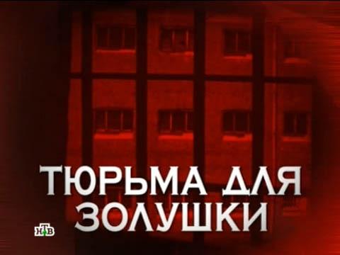 Выпуск от 29января 2012года.«Тюрьма для Золушки».НТВ.Ru: новости, видео, программы телеканала НТВ