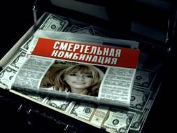 Выпуск десятый.«Смертельная комбинация».НТВ.Ru: новости, видео, программы телеканала НТВ