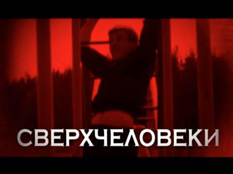 Выпуск от 5февраля 2012года.«Сверхчеловеки».НТВ.Ru: новости, видео, программы телеканала НТВ