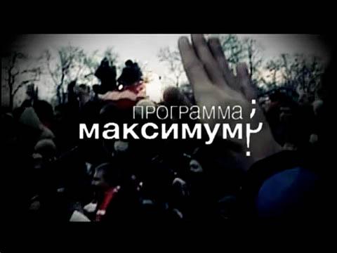 Программа максимум.НТВ.Ru: новости, видео, программы телеканала НТВ