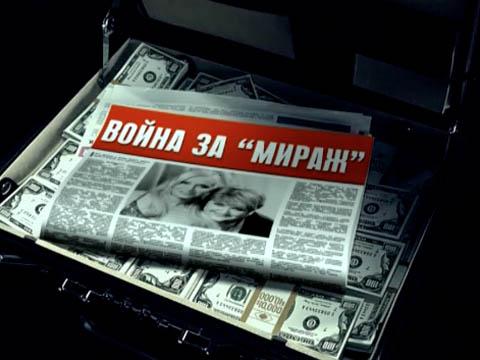 """Выпуск двенадцатый.«Война за """"Мираж""""».НТВ.Ru: новости, видео, программы телеканала НТВ"""