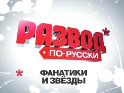Выпуск от 12февраля 2012года.«Фанатики извезды».НТВ.Ru: новости, видео, программы телеканала НТВ