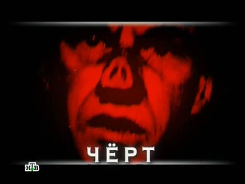 Выпуск от 25февраля 2012года.«Черт».НТВ.Ru: новости, видео, программы телеканала НТВ