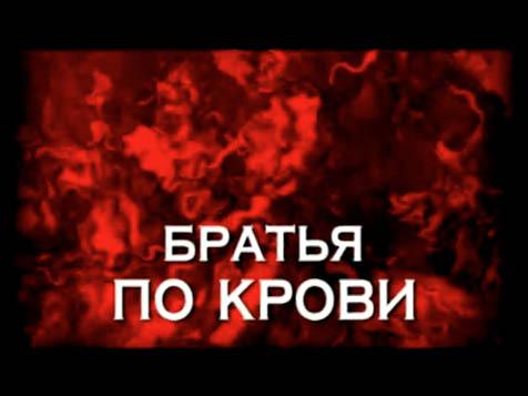 Выпуск от 26февраля 2012года.«Братья по крови».НТВ.Ru: новости, видео, программы телеканала НТВ