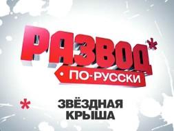 Выпуск от 4марта 2012года.«Звездная крыша».НТВ.Ru: новости, видео, программы телеканала НТВ