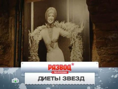 Повтор от 13ноября 2011года.«Диеты звезд».НТВ.Ru: новости, видео, программы телеканала НТВ