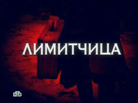 Выпуск от 24марта 2012года.«Лимитчица».НТВ.Ru: новости, видео, программы телеканала НТВ