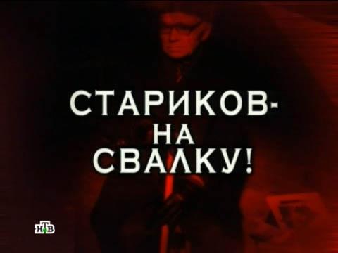 Выпуск от 31марта 2012года.«Стариков— на свалку!».НТВ.Ru: новости, видео, программы телеканала НТВ