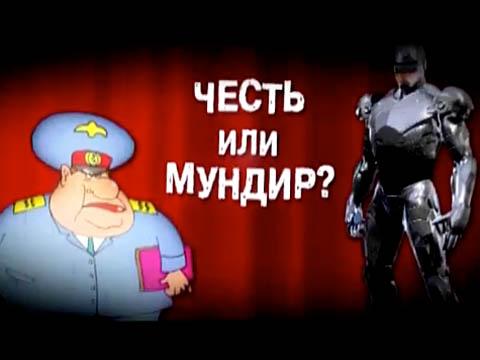 «НТВшники: Честь или мундир?».милиция, полиция.НТВ.Ru: новости, видео, программы телеканала НТВ